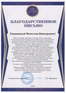 """Благодарственное письмо ООО """"Заполярье"""""""